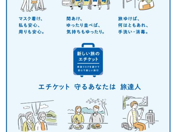 新型コロナウイルス感染症対策取組宣言